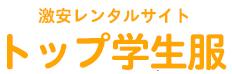 トップ学生服ロゴ